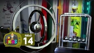 في الحلقة 14 من I News مجموعة من الشباب العلوم بالنسبة لهم مش مجرد مذاكرة