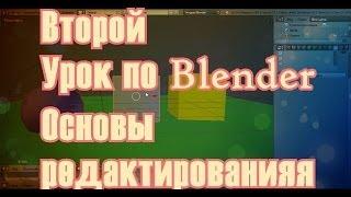 #2 Урок по Blender. Основы редактирования