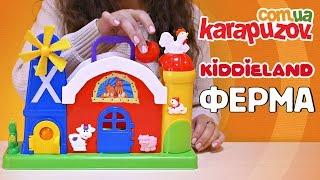 Ферма Kiddieland - видео обзор музыкальной развивающей игрушки Киддиленд от karapuzov.com.ua