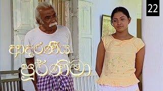 Adaraniya Purnima | Episode 22 (ආදරණීය පූර්ණිමා) Thumbnail