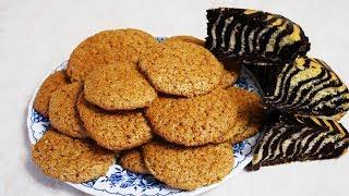 100 % ОВСЯНОЕ печенье по ГОСТу и пирог ЗЕБРА на РАСТИТЕЛЬНОМ масле