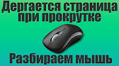 Ремонт Колеса мыши ( сломалось колесико мыши ) - YouTube