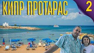 #2 Кипрские каникулы 2019. #Протарас #Кипр Перелет. Отель. Первый день на пляже. Море.