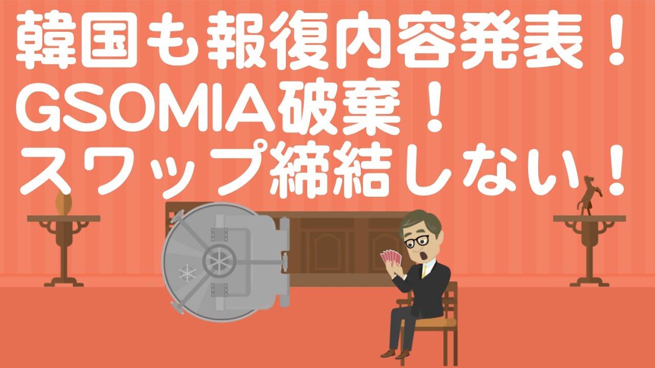 現金化に関して韓国も日本を恐怖に陥れる報復内容を発表!じゃーん『GSOMIA破棄』『日韓通貨スワップ締結しない』きゃー、こわい!おそろしい報復だ。