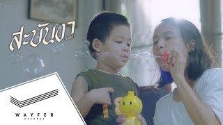 ฟักกลิ้ง ฮีโร่ - สะบันงา (Hands) ft. แนน สาธิดา【Official Video】