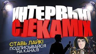 ИНТЕРВЬЮ| JekaMIX | В ДЕТСТВЕ БЫЛ ПЛОХИМ?