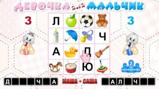 ДЕВОЧКА или МАЛЬЧИК (игра для свадьбы)