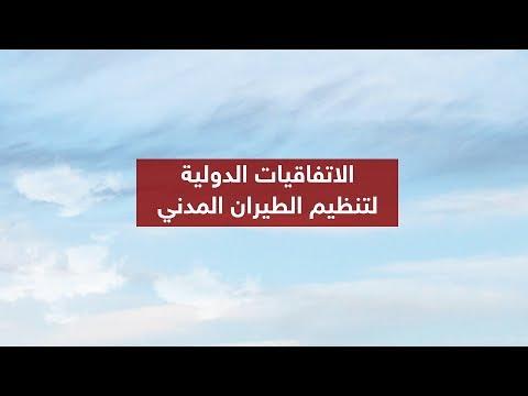 قطر تخرق الاتفاقيات الدولية لتنظيم الطيران المدني  - نشر قبل 34 دقيقة