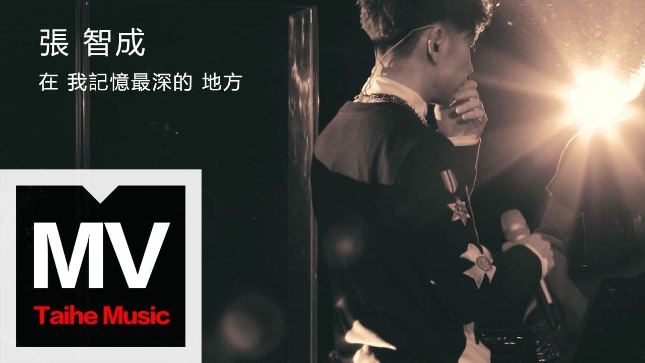 張智成 Z-Chen【在我記憶最深的地方】HD 高清官方現場版 MV (專輯:18)
