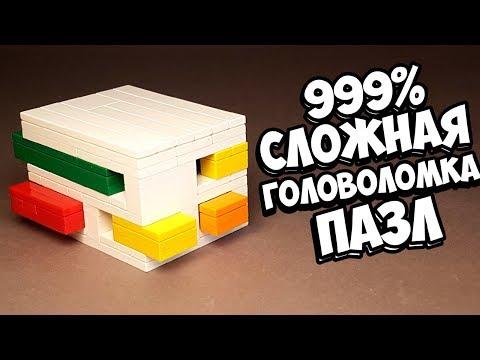 Как сделать Головоломку Пазл из Лего