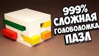 видео лего как сделать головоломку