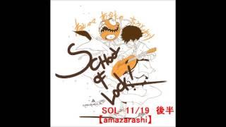 2013 11/19 SCHOOL OF LOCK! ゲスト:amazarashi 後半 あんたへ弾き語り...