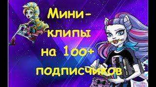 Мини клипы 100+ подписчиков //стоп моушен Монстер Хай