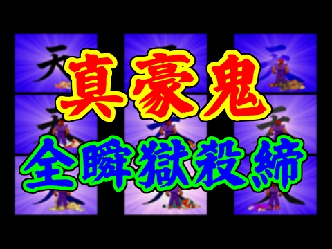 [真・豪鬼] 全瞬獄殺締 - STREET FIGHTER ALPHA2(PlayStation)