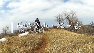 丹沢登山・蛭ヶ岳