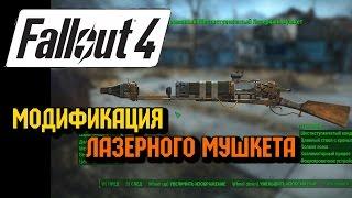 #FALLOUT 4 - Модификация Лазерного Мушкета / Гайд /