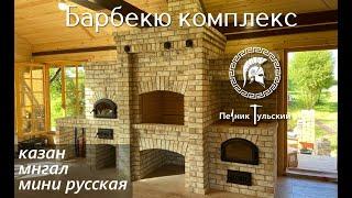Барбекю комплекс с мини русской печью.