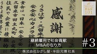 【株式会社かがし屋(3)】継続雇用で社会貢献 M&Aの在り方
