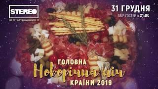 Новый Год 2019, Киев, 31.12.2018 (сервировка стола)
