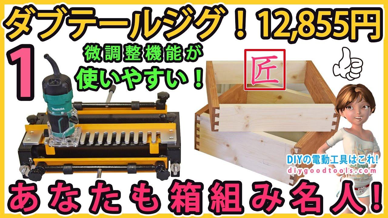 ダブテールジョイントジグ! あなたも箱組み名人! 微調整機能が使いやすい! (組立て編)  #1【DIY】包みアリ継ぎが簡単に出来る