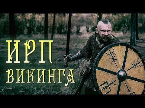 ИРП викинга!!!