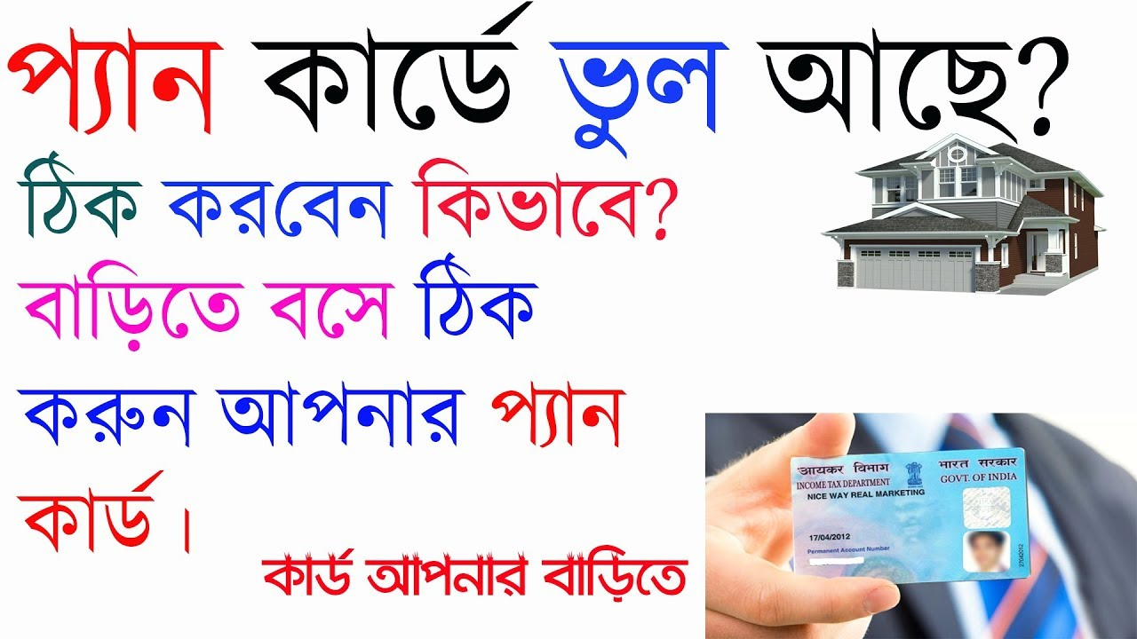 pan card correction from home  how to correction pancard