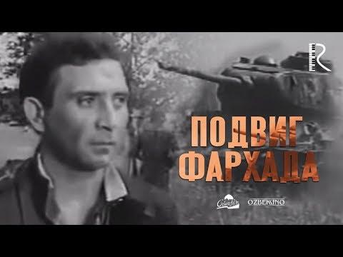 Подвиг Фархада (узбекфильм на русском языке) 1967