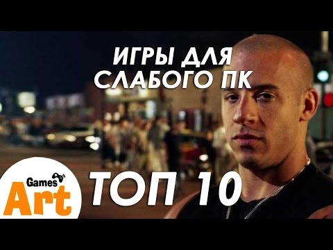 ТОП 10 ИГР ДЛЯ СЛАБОГО ПК - ЧАСТЬ 1 [TOP 10 GAMES FOR LOW PC]