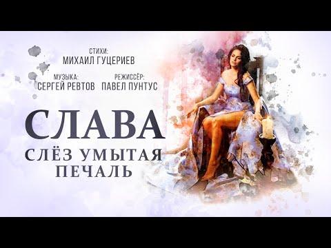 Слава— «Слёз умытая печаль» (Official Music Video)