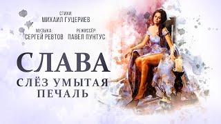 Слава— «Слёз умытая печаль» (Official Video)