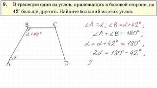 Задание №9 ОГЭ 2016 по математике