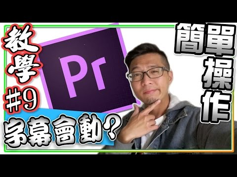 【Adobe Premiere教學 #9】如何簡單使用Pr做字幕特效動畫|youtuber常用| 簡易影片剪輯技巧#9 - YouTube