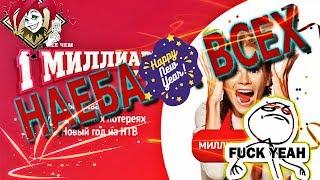 Отзывы Русское лото - миллиард в новый год - тираж 1212 - Лохотрон - обман 2018(, 2018-01-08T19:45:32.000Z)