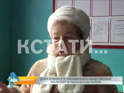 Дыра в бюджете остановила автобусное сообщение в Лыскове
