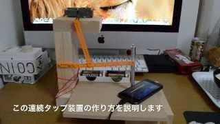 簡単!iPhone自動タップ装置の作り方