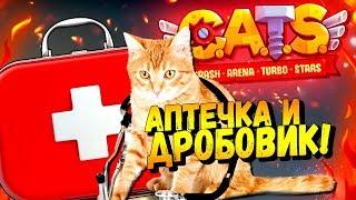 АПТЕЧКА И ДВА ДРОБОВИКА В КАРБОНОВОЙ ЛИГЕ! - CATS #41