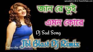 Jaan Re Tui Amon Kore(Hard Bass Dj Song