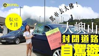 記者揸車去大佛!大嶼山封閉道路自駕遊