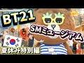【韓国  ソウルツアー】見たら分かるすっごいやつやん!(K-POP&Beauty)