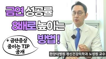 [금연] 성공률 높이는 팁 (노성원 교수 인터뷰 2부)