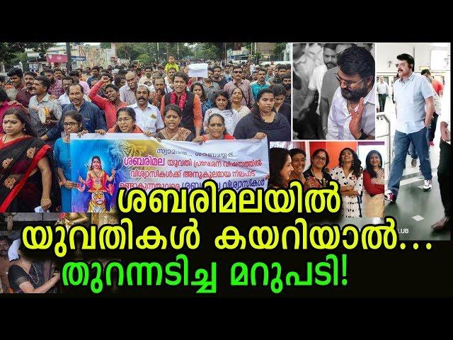 ശബരിമല വിവാദത്തിൽ  പൊളിച്ചടുക്കിയ മറുപടി സിനിമയിൽ! | Sabarimala issue in Malayalam Cinema