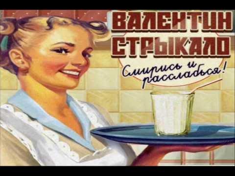 Валентин Стрыкало - Рустем (Смирись и Расслабься)