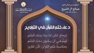 دعاء ختم القرآن في التراويح | معالي الشيخ صالح آل الشيخ