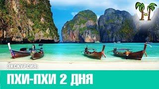видео Экскурсии по Тайланду.  Цены на основные экскурсии.