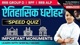 Important Monuments Live Quiz | Sports GK for RRB ALP, Group D & RPF by Shefali M'am