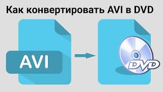 Как конвертировать AVI в DVD - видеоурок(Видеоурок о том, как конвертировать AVI в DVD с помощью программы ВидеоМАСТЕР: http://video-converter.ru., 2011-09-06T07:46:41.000Z)