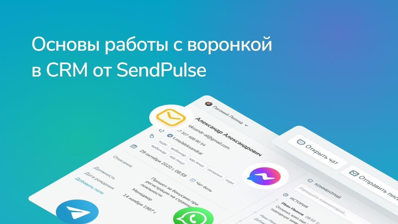 Основы работы с воронкой в CRM системе от SendPulse