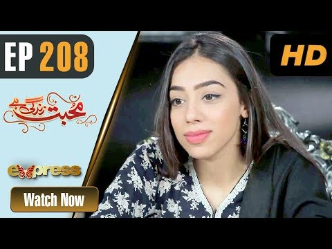 Pakistani Drama | Mohabbat Zindagi Hai - Episode 208 | Express Entertainment Dramas | Madiha