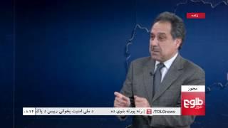MEHWAR: Fresh Af-Pak Tensions Discussed/محور: تنش های تازه میان افغانستان و پاکستان