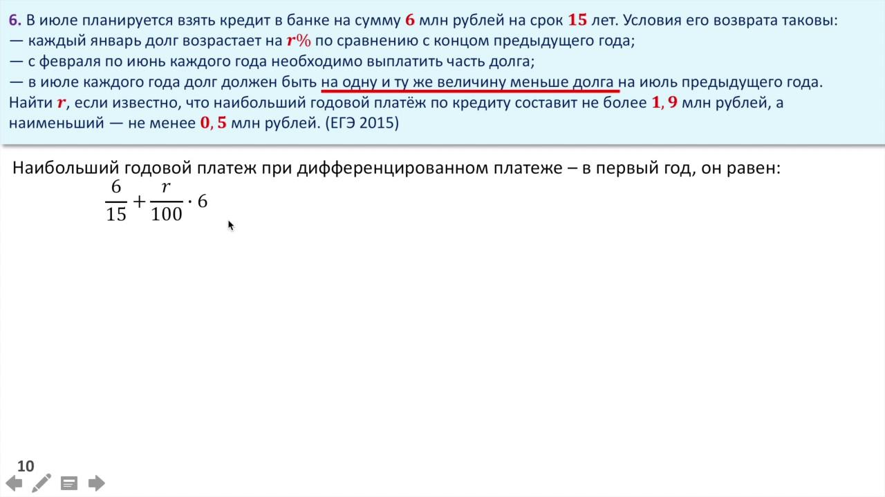 15 сентября планируется взять кредит в банке на 12 месяцев условия его возврата таковы